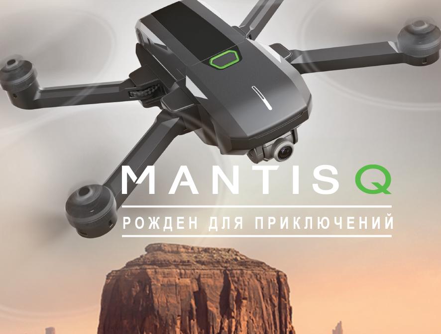 Квадрокоптер Mantis Q